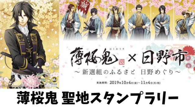 薄桜鬼の聖地巡礼2019(東京日野)のスタンプラリーやコラボグッズ情報!
