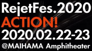 RejetFes.2020(リジェフェス)チケットはDVD円盤で?グッズや出演者も