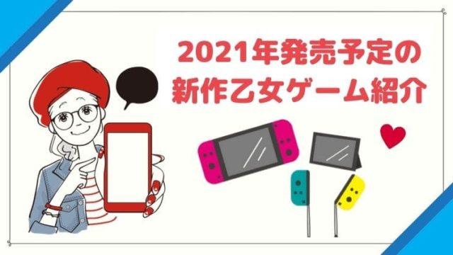 【新作】乙女ゲーム2021年発売予定スケジュール一覧!オトメイト新作も