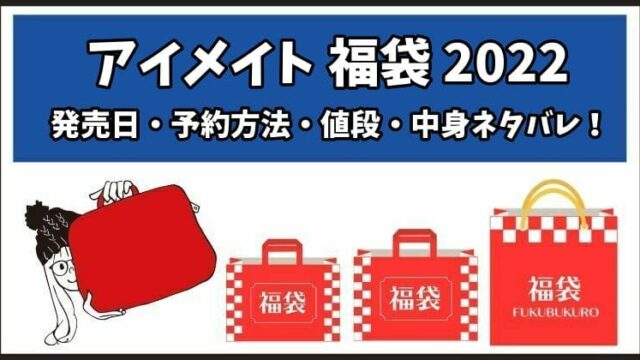 アニメイト福袋2022の中身ネタバレ!発売日や予約方法・予約開始日・値段は?