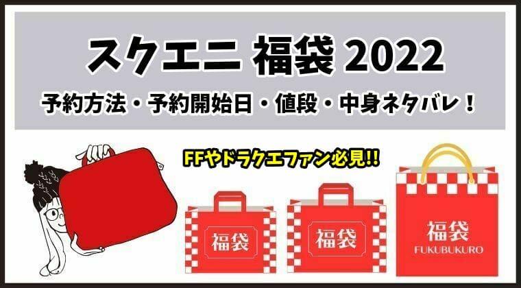 スクエニ福袋2022の中身ネタバレ!発売日や予約方法・予約開始日はいつ?