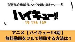 ハイキュー4期4話(アニメ)見逃した時に無料動画で視聴する方法と感想ネタバレ!