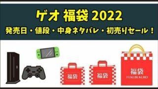ゲオ福袋2022の中身ネタバレ!発売日や予約・値段・初売りセールは?