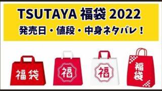 TSUTAYA(ツタヤ)福袋2022の中身ネタバレ!発売日や予約・値段は?