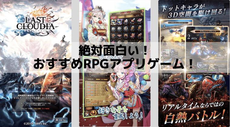 シングルプレイおすすめスマホRPGアプリゲーム27選!