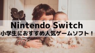 【ニンテンドースイッチ】小学生におすすめの子供向け人気ゲームソフト一覧!