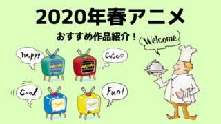 春アニメ2020のおすすめ一覧!再放送や曜日別・期待度ランキングも!