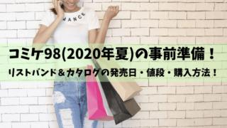 コミケ98(2020夏)日程はいつ?カタログとリストバンドの発売日や値段は?