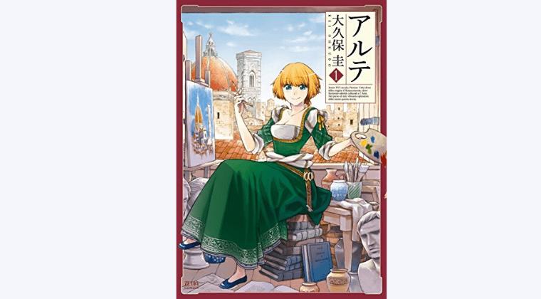 アルテ(アニメ)1話~全話の無料動画を見逃し配信でフル視聴する方法!