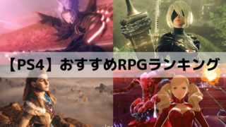 PS4おすすめRPG(ロールプレイングゲーム)ソフトランキング15選!