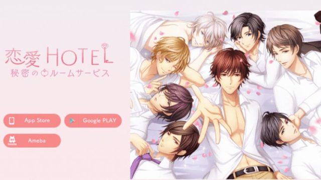 恋愛HOTEL~秘密のルームサービスのキャラクター・遊び方・感想評価レビュー!