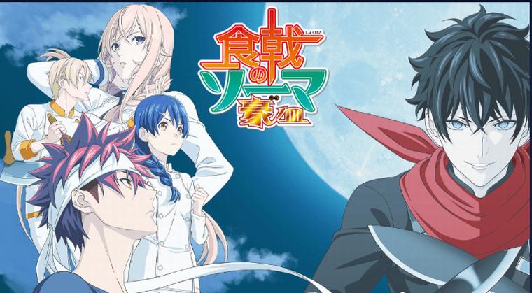 食戟のソーマ 豪ノ皿(第5期)アニメ1話~全話を無料動画でフル視聴する方法!