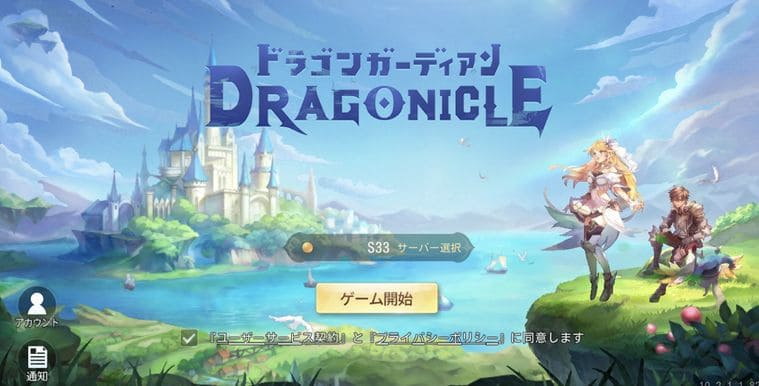 Dragonicle:ドラゴンガーディアン