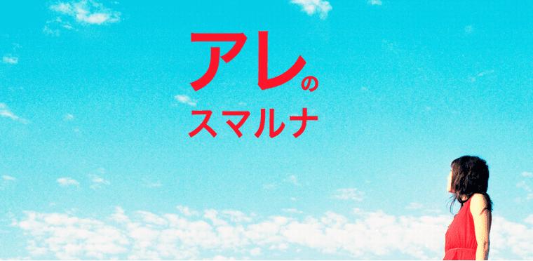 オンライン診察アプリ『スマルナ』