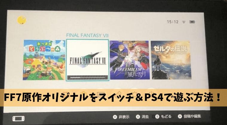 FF7原作オリジナル版をニンテンドースイッチとPS4で遊ぶ方法は?