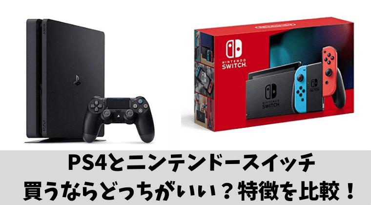 PS4とニンテンドースイッチ(Switch)買うならどっち?違いや特徴を比較!