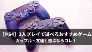 PS4で2人プレイできるおすすめゲーム15選!【オンライン・オフライン】