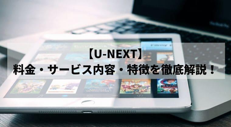 U-NEXT(ユーネクスト)の料金はいくら?月額利用料・サービス内容・特徴を紹介!