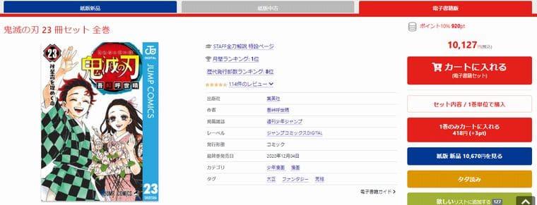 漫画全巻ドットコム2