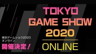 【TGS】東京ゲームショウ2020オンライン日程はいつ?目玉出展や配信時間は?