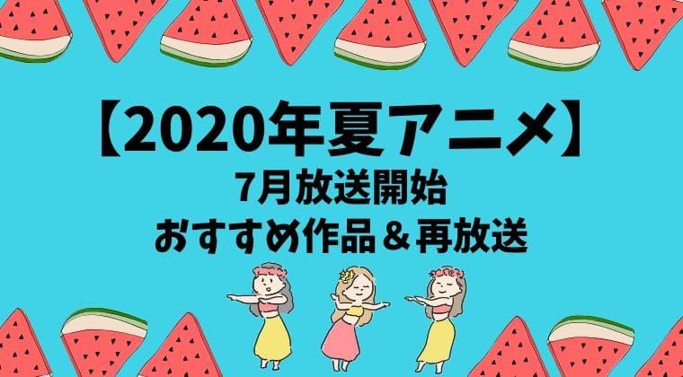 【2020夏アニメ】7月放送開始のおすすめ一覧!再放送や曜日別も!