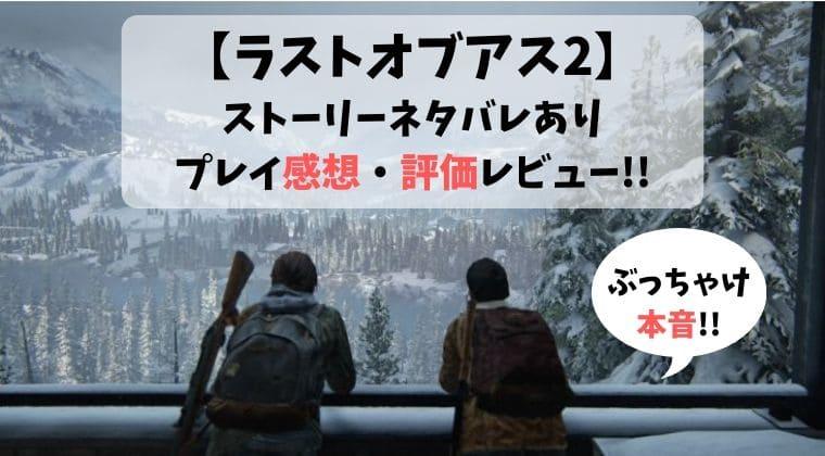 ラストオブアス2(ラスアス2)ネタバレありのプレイ感想と評価レビュー!