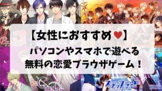 【女性向け恋愛ゲーム】PCスマホ無料ダウンロードなしで遊べるブラウザゲーム!