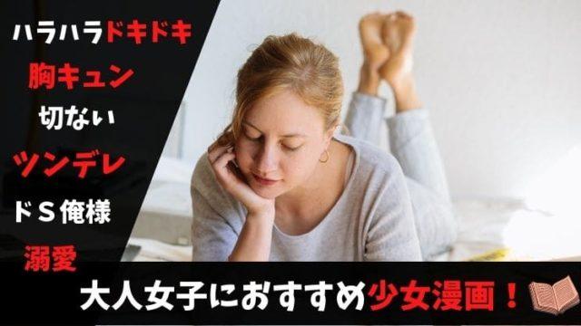 大人の女性向けおすすめ恋愛少女漫画6選!人気の溺愛・泣ける・感動の名作まで!