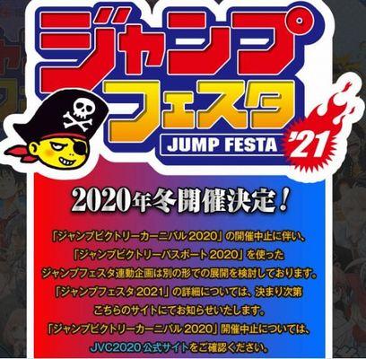 ジャンプビクトリーカーニバル2020