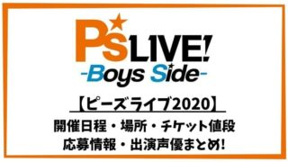 ピーズライブ2020(P's LIVE!)開催日程はいつ?チケット・出演男性声優は?