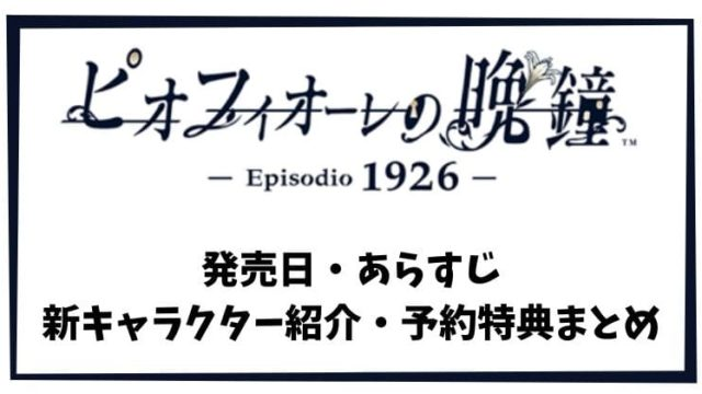 【ピオフィオーレの晩鐘】続編1926の発売日はいつ?予約特典は?【スイッチ】