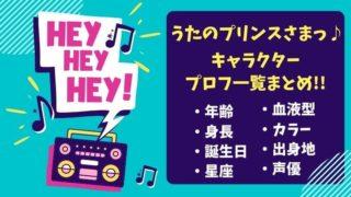 うたのプリンスさま(うたプリ)キャラクター年齢・誕生日・カラー一覧!
