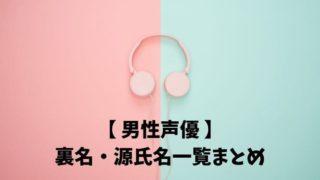 男性声優の裏名義・源氏名一覧リストまとめ!表名も合わせて紹介!