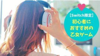【Switchスイッチ限定】初心者におすすめの乙女ゲーム7選