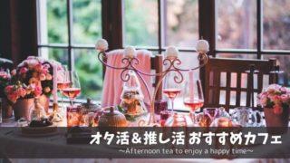 量産型オタク女子の推し活&オタ活おすすめカフェ11選!【オタ垢インスタ映え】