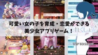 【美少女アプリ】可愛い女の子を育成・恋愛できる男性向けスマホゲーム!