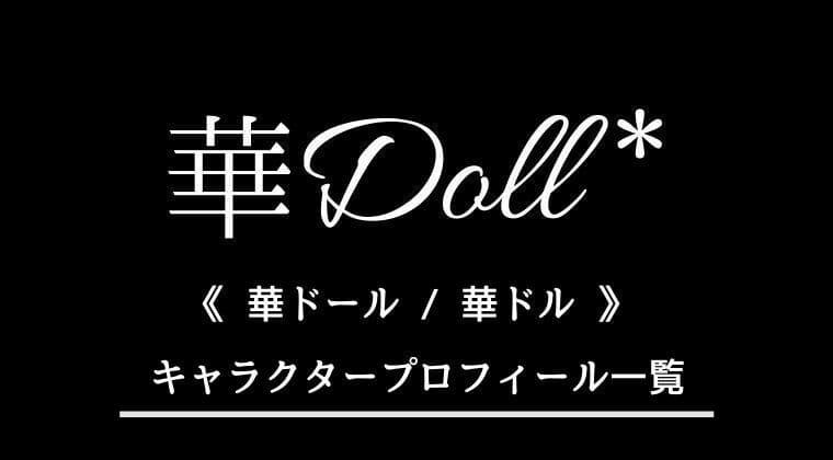 華Doll(華ドール)のキャラクタープロフィール一覧!年齢・誕生日・声優!