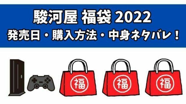 駿河屋福袋2022の発売日と中身ネタバレ!購入方法と予約方法は?