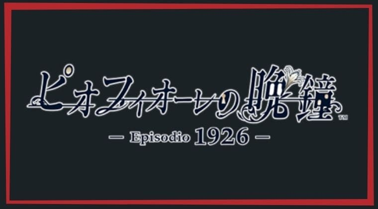ピオフィオーレの晩鐘続編1926おすすめ攻略順とキャラ別感想ネタバレあり!