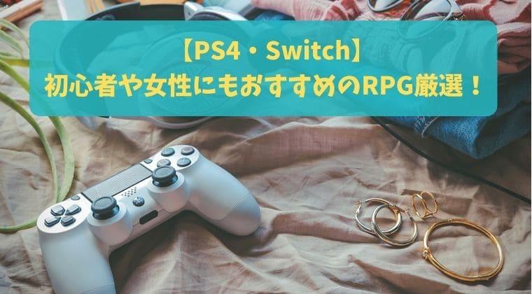 RPG初心者や女性におすすめの人気ゲーム5選!【PS4・スイッチ】