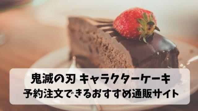 鬼滅の刃のケーキを予約注文できる通販サイトはどこ?無一郎やカナヲも!