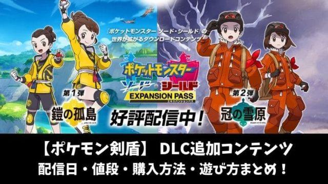 【ポケモン剣盾】DLC追加コンテンツの値段や購入方法・やり方