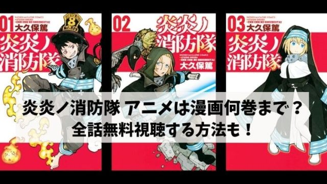 炎炎ノ消防隊アニメの1期と2期は漫画何巻まで?全話無料視聴の方法も