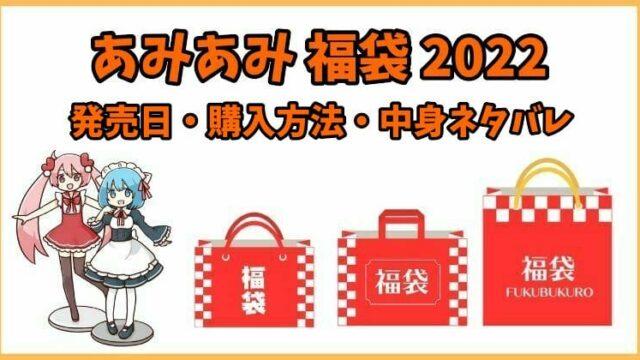 あみあみ福袋2022の中身ネタバレ!発売日と購入方法・おすすめ通販サイトは?