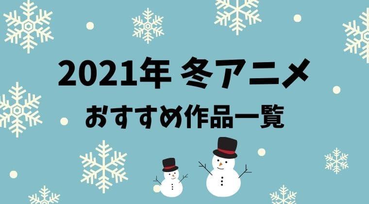 2021 winter anime