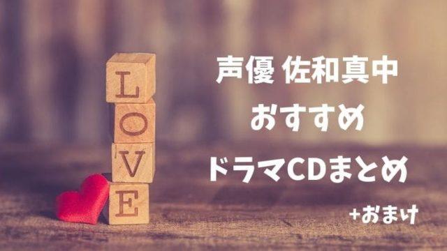 佐和真中おすすめのすごいドラマCD7選! 大人女子に人気のボイス厳選