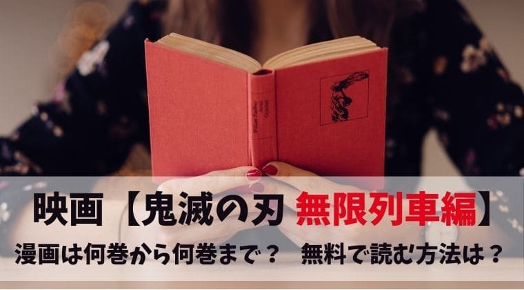 【鬼滅の刃】映画無限列車編は単行本漫画の何巻からどこまで?無料で読むには?