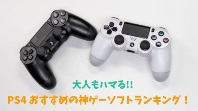 PS4おすすめ神ゲーソフトランキング10選!大人もハマる2020年最新版