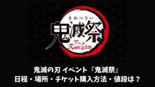 【鬼滅の刃】イベント2021「鬼滅祭」の日程・チケット購入方法・値段は?