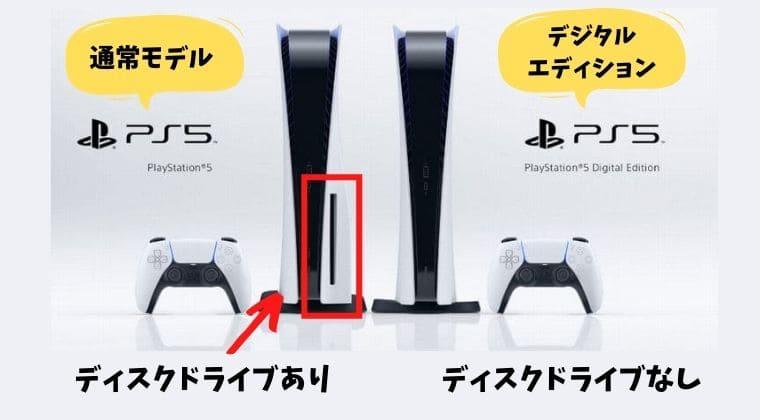 PS5(プレステ5)通常モデルとデジタルエディションの違いは?